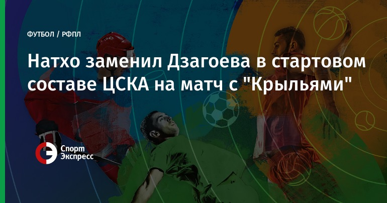 ЦСКА дома обыграл «Крылья Советов» вматче 21-го тура РФПЛ