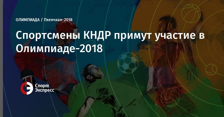Спортсмены КНДР примут участие вОИ-2018 вПхенчхане— Губернатор провинции Канвондо