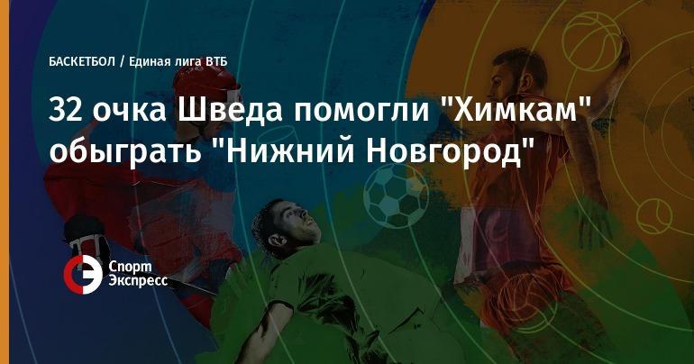 БК «Нижний Новгород» проиграл «Химкам» вматче Единой лиги ВТБ