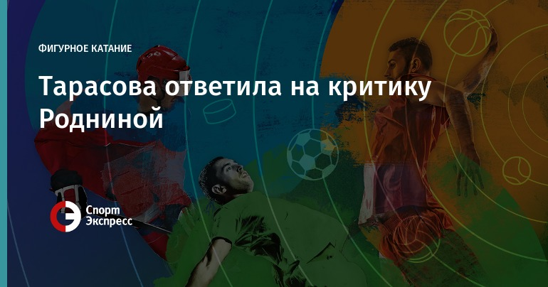 Татьяна Тарасова резко ответила накритику Иры Родниной