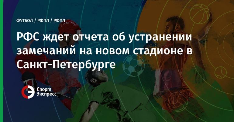 «Зенит-Арена» на100% готова: генподрядчик объявил озавершении всех работ