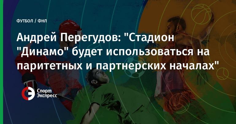 «Динамо» ведёт переговоры с«Арсеналом» опроведении матча-открытие нового стадиона
