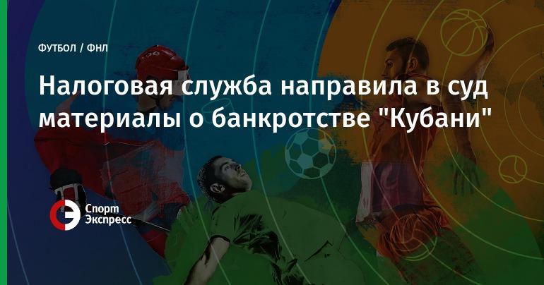 Иск опризнании банкротомФК «Кубань» подан всуд
