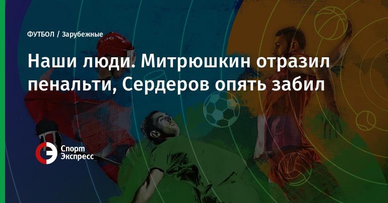 Митрюшкин— лучший игрок «Сьона» вполуфинале Кубка Швейцарии