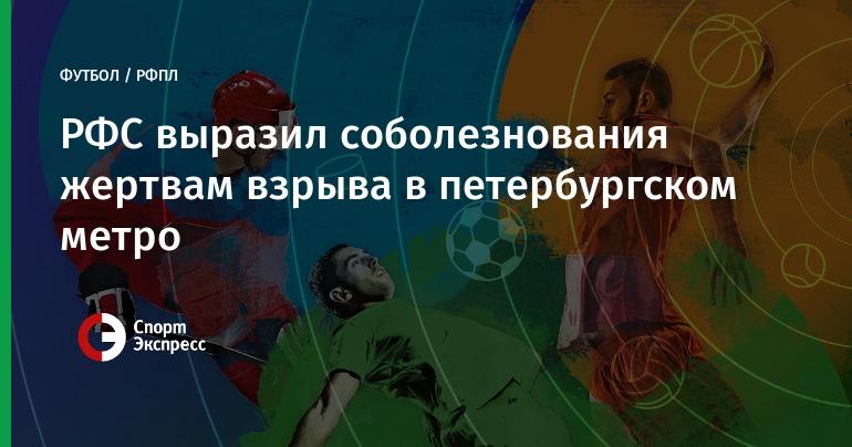 ФК «Зенит» выразил сожаления всвязи совзрывом вметро в северной столице