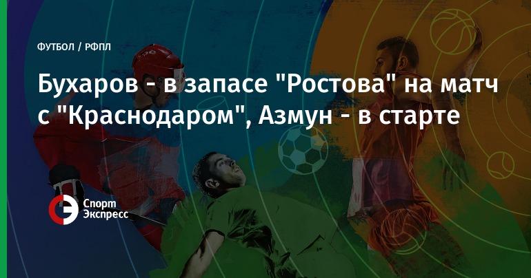 Симич— встартовом составе «Ростова» наматч с«Краснодаром»