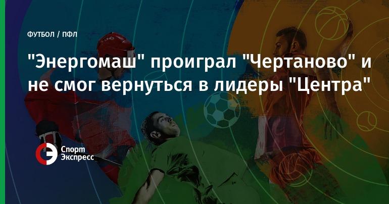 Белгородский «Энергомаш» начал весеннюю часть главенства ПФЛ споражения