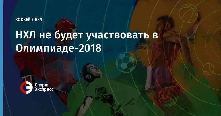 НХЛ непримет участия вОлимпиаде 2018 года