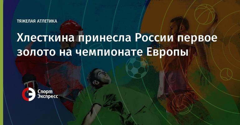 Украинка Ивасюк стала вице-чемпионкой Европы потяжелой атлетике врывке