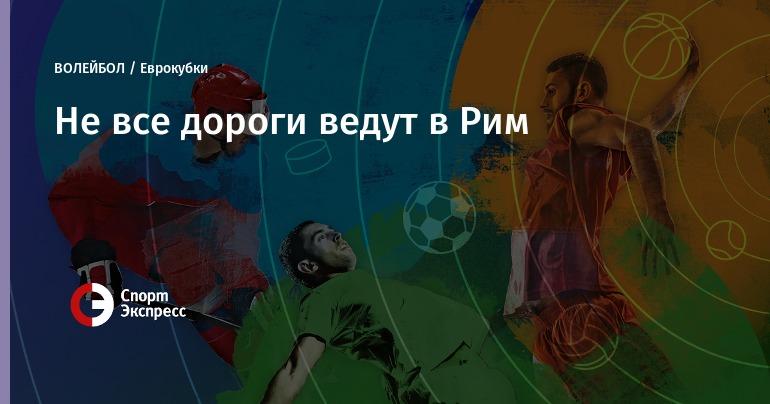 Волейболисты «Зенита» победили «Белогорье» вматче Лиги чемпионов