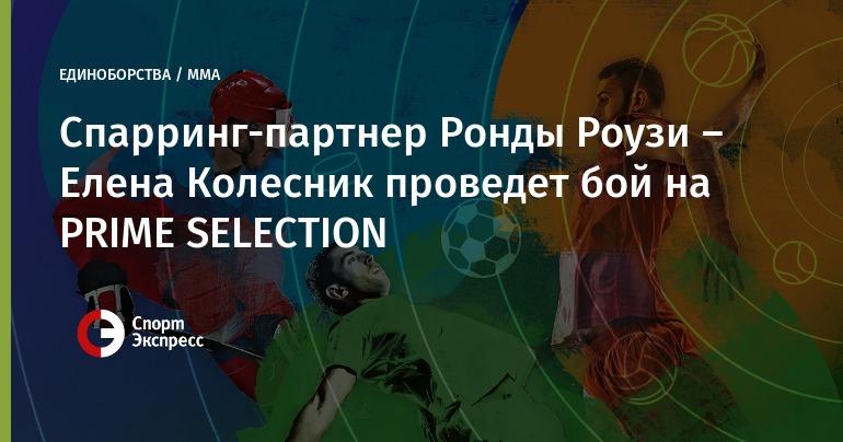 Украинский спарринг-партнер Ронды Роузи проведет бой сроссиянкой вНальчике