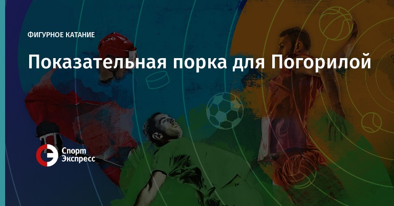 Анна Погорилая: «Былабы непротив поехать накомандный чемпионат мира»