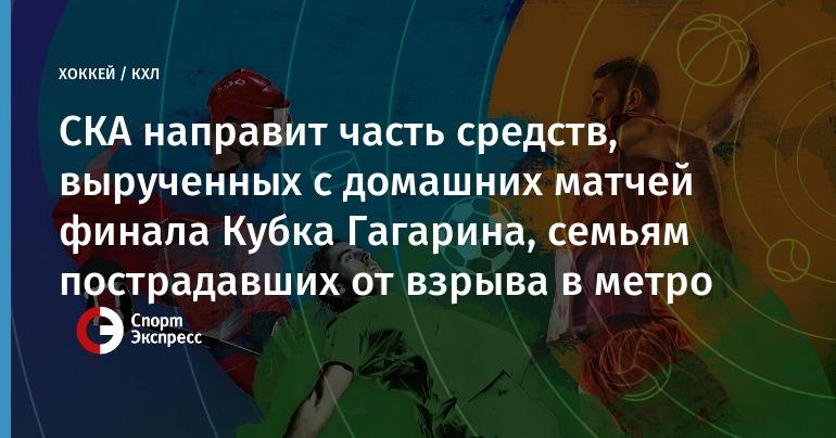 СКА начал заключительную серию Кубка Гагарина спобеды вМагнитогорске