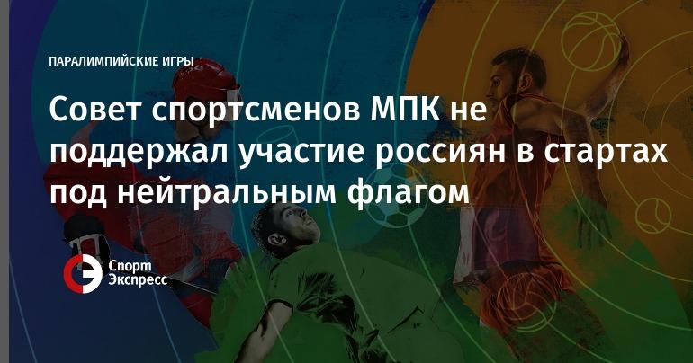 Русские паралимпийцы несмогут выступать под нейтральным флагом