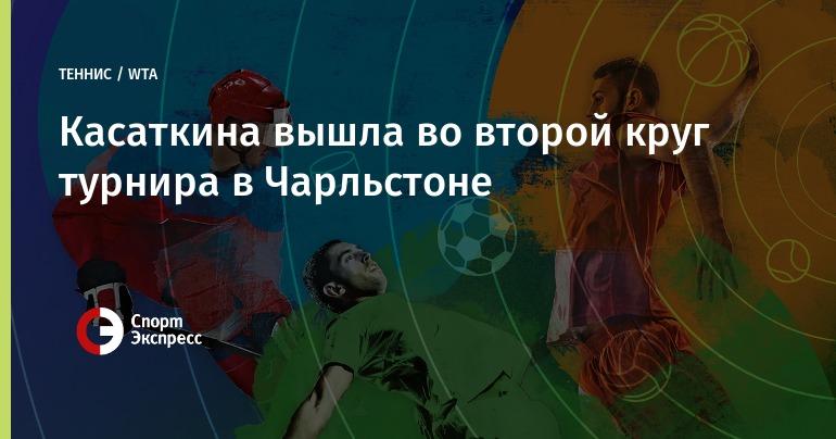 Россиянка Касаткина выиграла 1-ый вкарьере теннисный турнир WTA