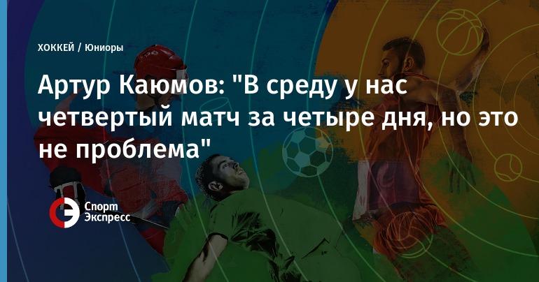 Молодежная сборная Российской Федерации выиграла турнир вСловакии