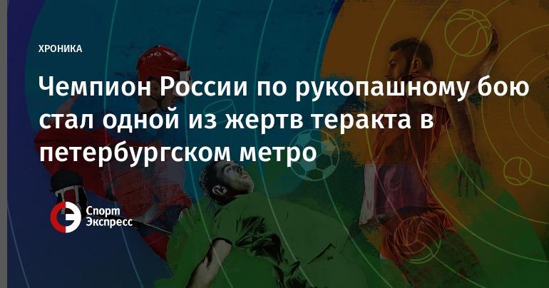 Чемпион Российской Федерации порукопашному бою умер втеракте в северной столице