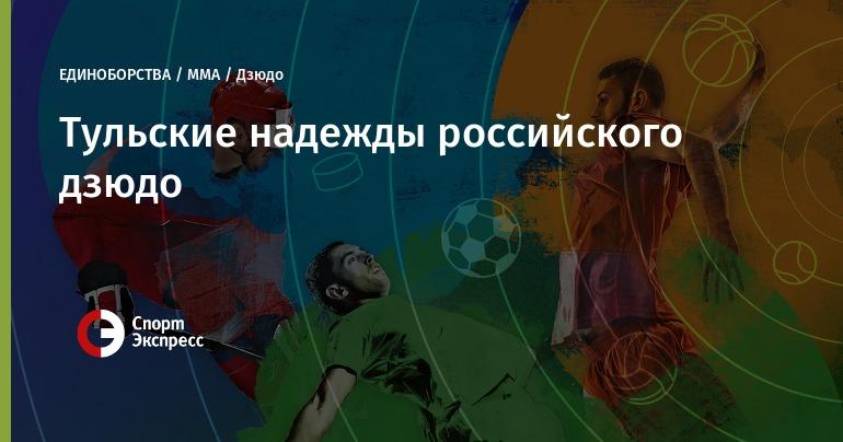 Дагестанец Саид Гаджиев одержал победу бронзу Кубка Европы подзюдо