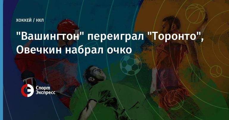 Овечкин вышел на 2-ое место всписке русских бомбардиров НХЛ