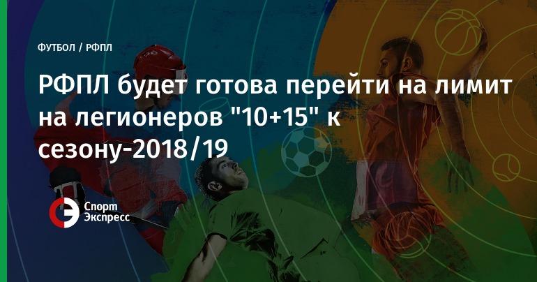 РФПЛ планирует временно уменьшить количество команд влиге