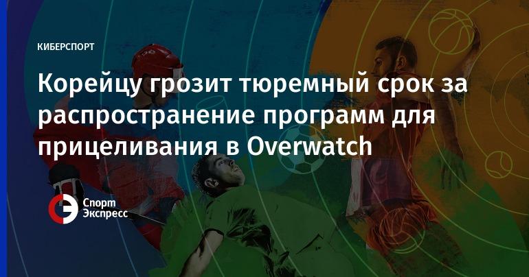 Создатели читов для Overwatch выплатят 8,5 млн долларов Blizzard