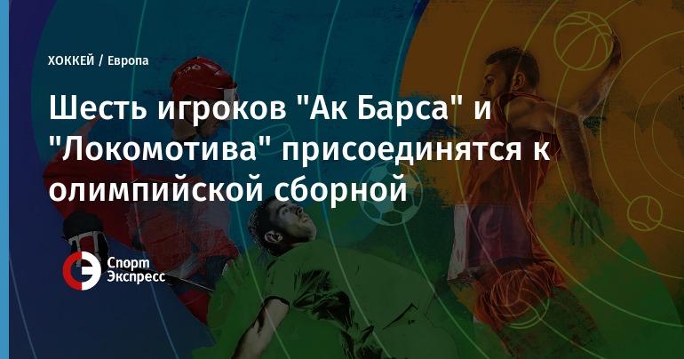 4 хоккеиста «Локомотива» вызваны волимпийскую сборную Российской Федерации