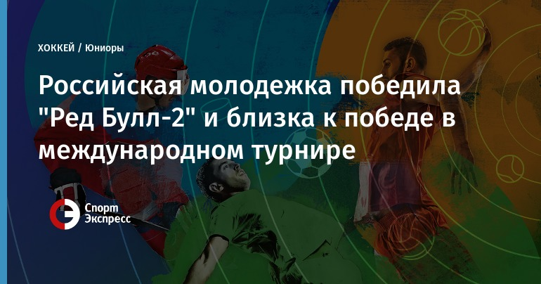 Молодежная сборная РФ похоккею одолела намеждународном турнире вСловакии