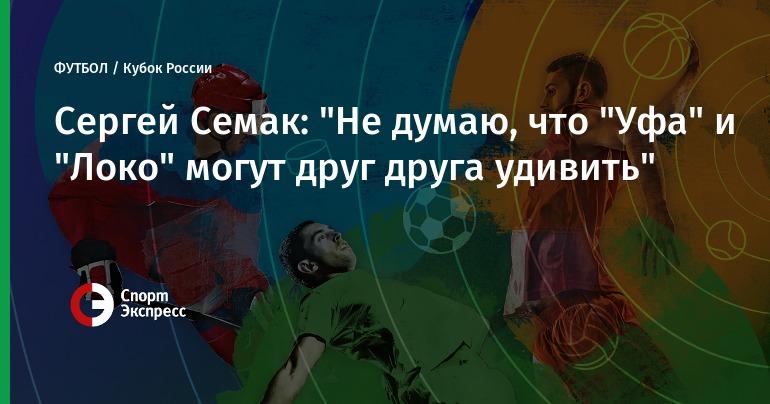 Московский футбольный клуб «Локомотив» победил «Уфу» вполуфинальном матче Кубка РФ