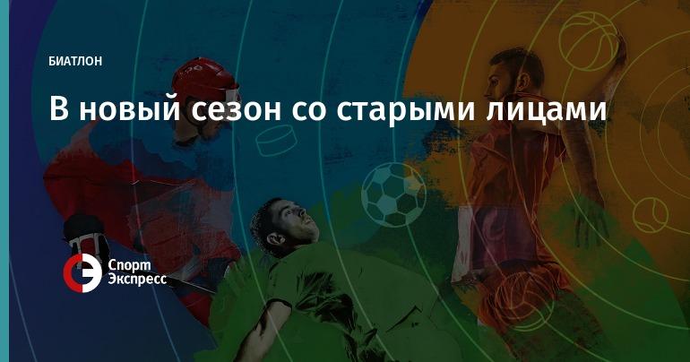 СБР утвердил тренерский состав сборной РФ побиатлону насезон