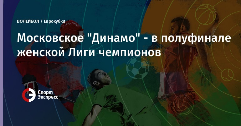 Волейболисты московского «Динамо» проиграли «Берлину» в1-м матче «Раунда шести» ЛЧ