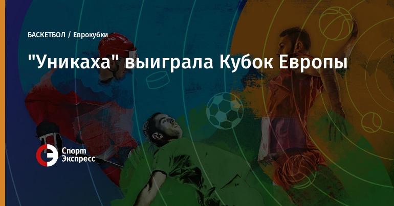 Испанская «Уникаха» одержала победу вбаскетбольном Еврокубке
