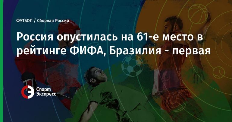 Сборная Российской Федерации опустилась на61-е место врейтинге ФИФА, повторив антирекорд