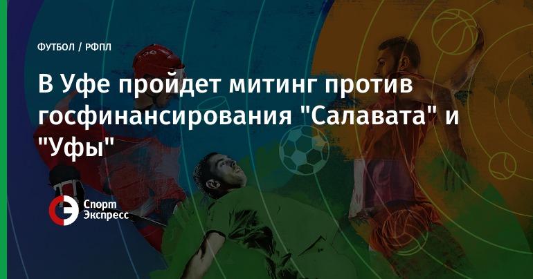 Сегодня встолице Башкортостана Уфе состоится митинг