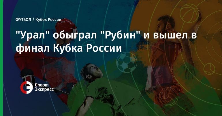 «Урал» впервый раз вистории выходит вфинал Кубка РФ