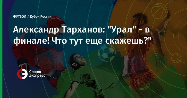 «Урал» стал вторым финалистом Кубка РФ