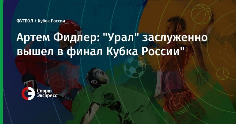 «Урал» обыграл «Рубин» истал вторым финалистом Кубка Российской Федерации