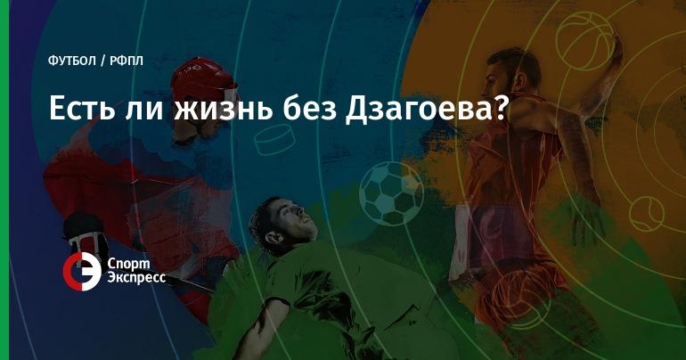 """«Матч """"Спартак""""— """"Зенит"""" может судить даже арбитр изМосквы»."""