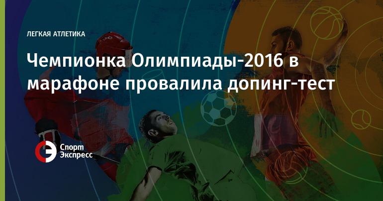 Олимпийская чемпионка Рио-2016 вмарафоне попалась надопинге