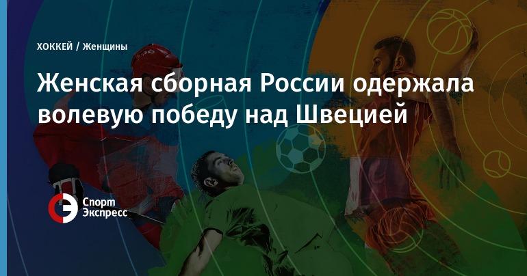 Хоккеистки сборной РФ победили шведок вматче запятое место наЧМ