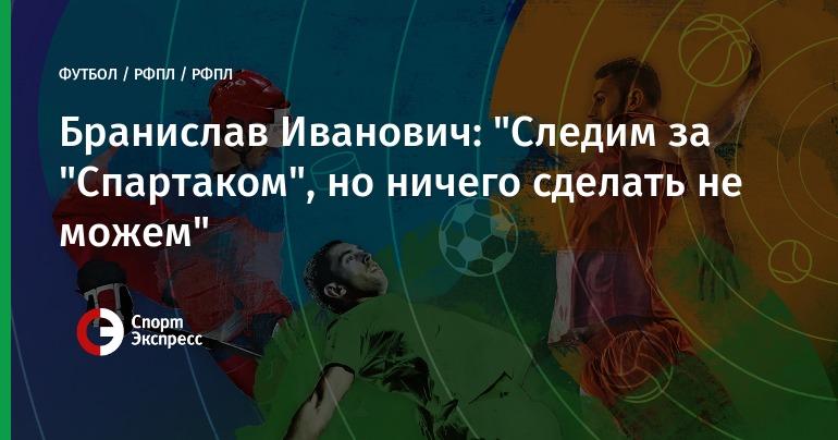 «Зенит» подразумевает начать следующий футбольный сезон нановом стадионе Крестовского острова