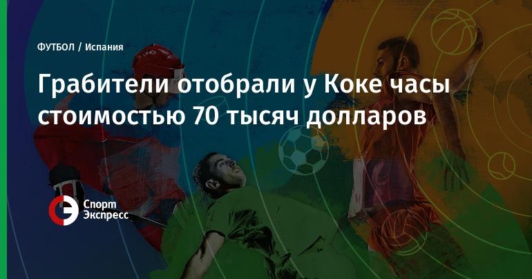 Игрока «Атлетико» Коке обокрали вМадриде на EUR 70 тыс., угрожая пистолетом