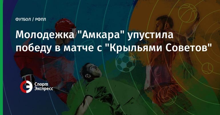 «Крылья Советов» и«Амкар» сыграли вничью