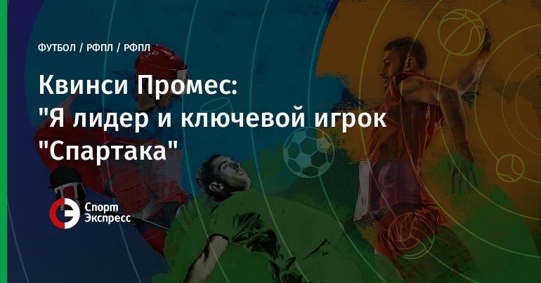 «Спартак» забрал 3 очка вконцовке матча с«Оренбургом»