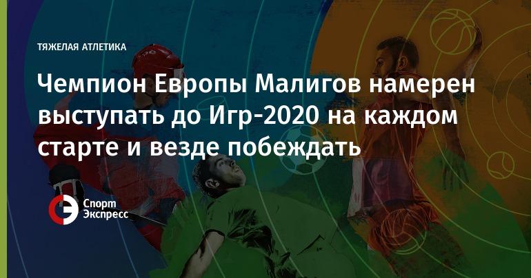 Житель россии Малигов одержал победу золото начемпионате Европы