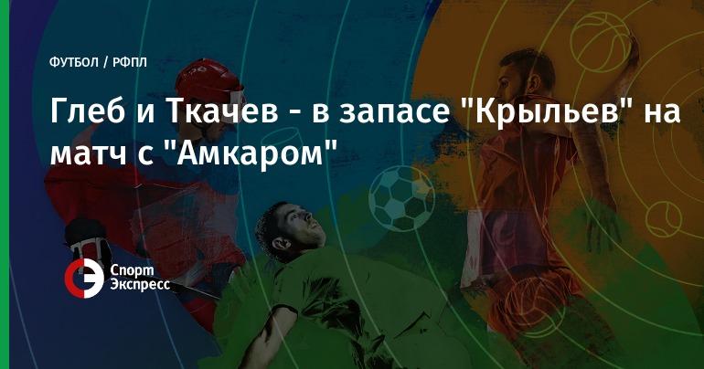 Матч «Крылья Советов»— «Амкар» закончился ничьей