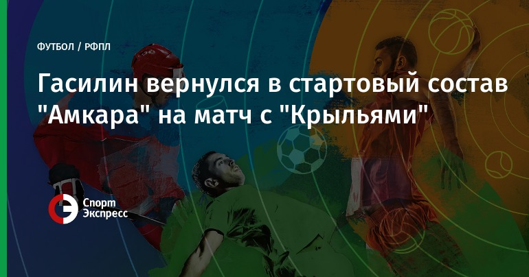 «Крылья Советов» сыграли вничью спермским «Амкаром»