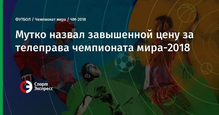 ФИФА, попредварительной отчетности, имеет проблемы встатье доходы/расходы— Мутко
