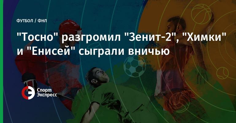 «Тосно» разгромил «Зенит-2» вматче 30-го тура ФНЛ