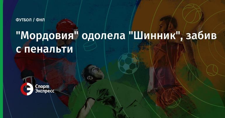 ФК «Мордовия» победил «Шинник» на собственном поле