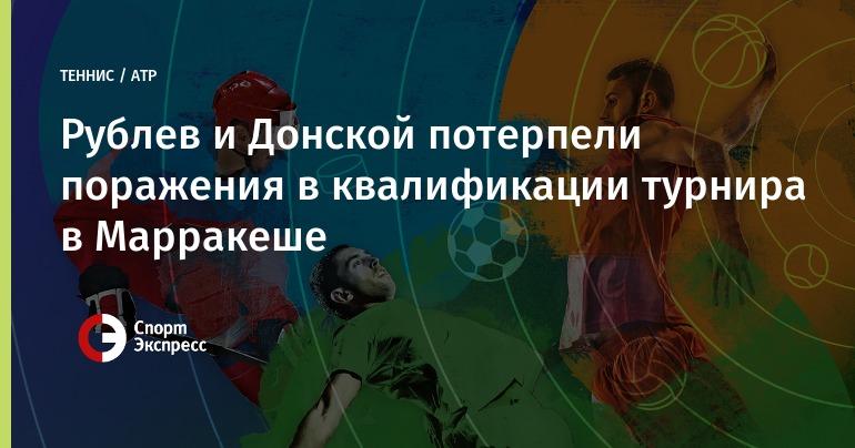 Житель россии Донской проиграл вквалификации теннисного турнира вМарракеше
